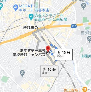 渋谷駅から徒歩10分程度の場所にあずさ第一高校の渋谷キャンパスがあります