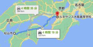 愛媛県からはルネサンス大阪高校が行きやすいです。車で4時間半程度で到着します