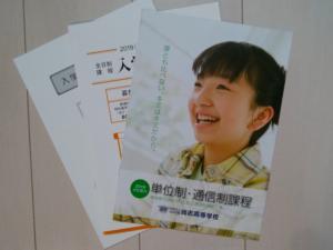 尚志高等学校に請求した資料の写真