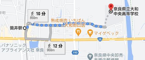 筒井駅から奈良県立大和中央高校まで