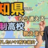 愛知県から通えるおすすめ通信制高校・サポート校は?【公立・私立学校一覧】