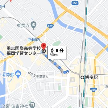 博多駅から徒歩6分程度の場所に勇志国際高校があります