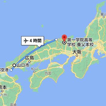 県内には第一学院高校のキャンパスがないため兵庫県養父または茨木にある本校に年1回集中スクーリングに行く必要があります