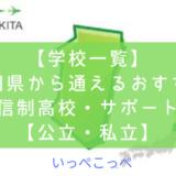 【学校一覧】秋田県から通えるおすすめ通信制高校・サポート校【公立・私立】