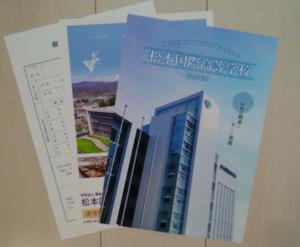 松本国際高等学校に請求した資料の写真
