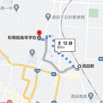酒田駅から徒歩12分程度の場所に和順館高校があります
