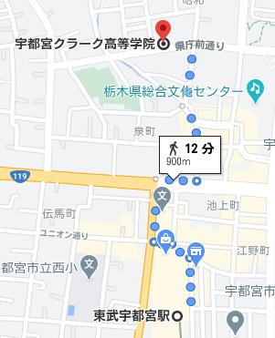 東武宇都宮駅から徒歩12分程度の場所にクラーク高校の宇都宮キャンパスがあります