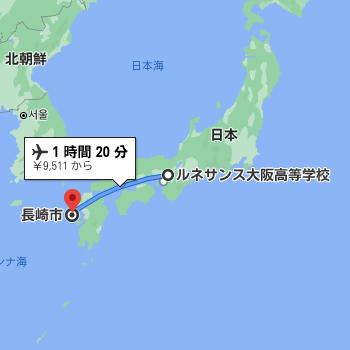 長崎県からは大阪校へ行きやすいです。飛行機で1時間20分程度で到着します
