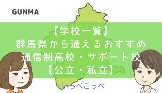 【学校一覧】群馬県から通えるおすすめ通信制高校・サポート校は?【公立・私立】