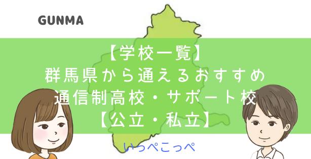 【学校一覧】群馬県から通えるおすすめ通信制高校・サポート校【公立・私立】