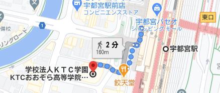 宇都宮駅から徒歩2分程度と通いやすい場所に宇都宮キャンパスがあります