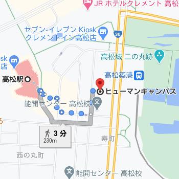 高松駅から徒歩3分程度の場所にヒューマンキャンパス高校の高松学習センターがあります