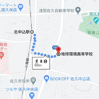 北中込(きたなかごみ)駅から徒歩8分程度の場所に地球環境高校があります
