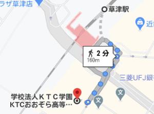 草津駅から徒歩2分程度と通いやすい場所にKTC高等学院の滋賀キャンパスがあります
