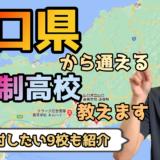 山口県から通えるおすすめ通信制高校・サポート校は?【公立・私立学校一覧】