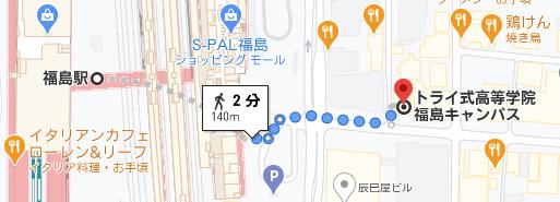 福島駅から徒歩2分程度の場所にトライ式高等学院の福島キャンパスがあります