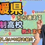 愛媛県から通えるおすすめ通信制高校・サポート校は?【公立・私立学校一覧】
