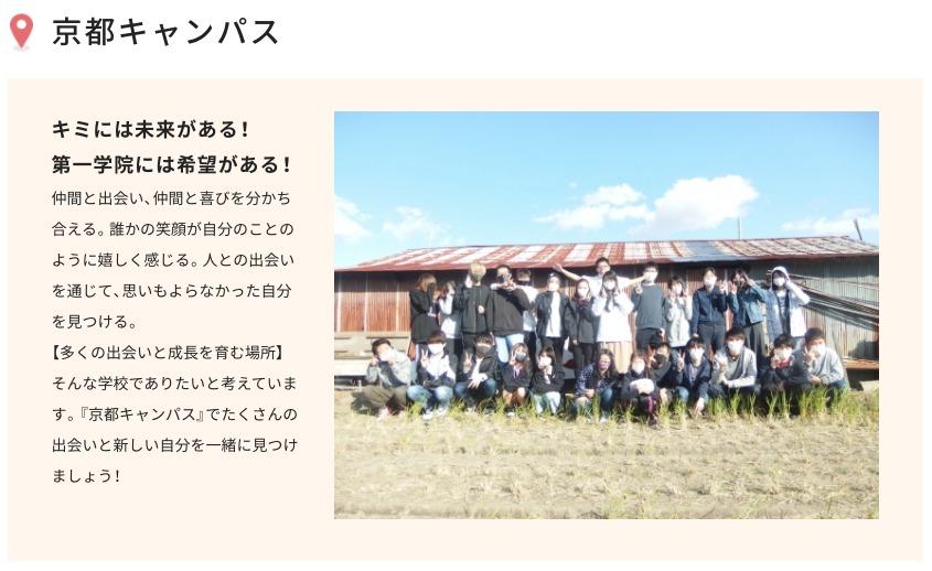 京都キャンパスのようす
