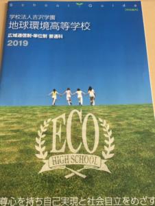 地球環境高校に請求した資料