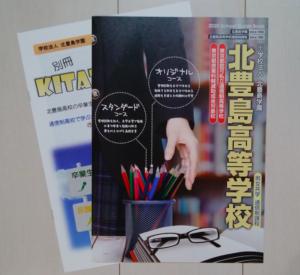 北豊島高等学校に請求した資料の写真