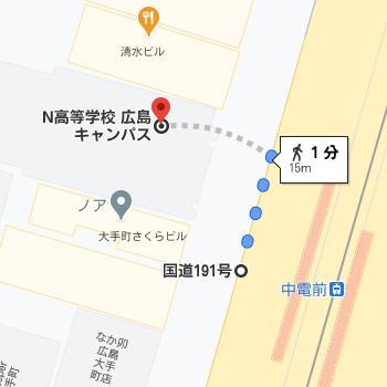 通学コースの場合は中電前駅からへ徒歩1分の場所にN高の広島キャンパスがあります