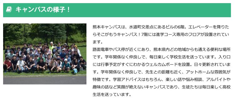 一ツ葉高校の熊本キャンパスの様子