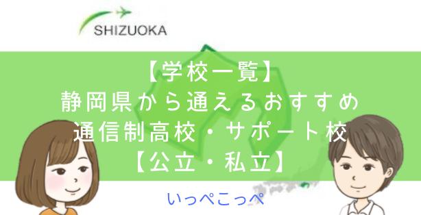 【学校一覧】静岡県から通えるおすすめ通信制高校・サポート校【公立・私立】