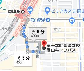 岡山駅からへ徒歩5分程度の場所に第一学院高校の岡山キャンパスがあります