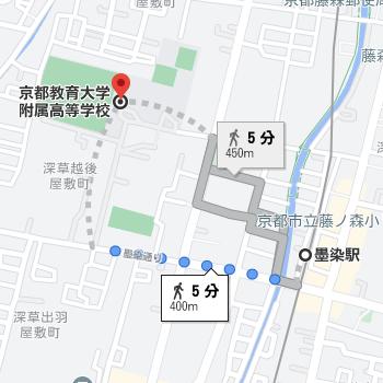 墨染駅から徒歩5分程度の場所に京都造形芸術大学附属高校があります