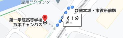熊本城・市役所前駅からへ徒歩1分程度の場所に第一学院高校の熊本キャンパスがあります