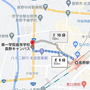 長野駅から徒歩9分程度の場所に第一学院高校の長野キャンパスがあります