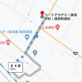 上田駅から徒歩4分程度の場所にコードアカデミー高校があります
