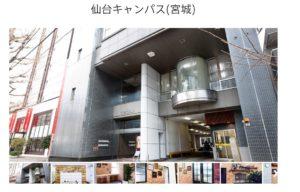 N高仙台キャンパス