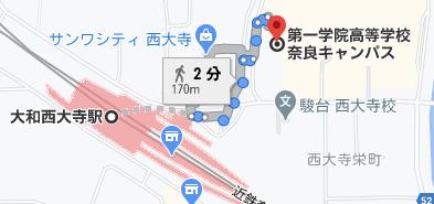大和西大寺駅から第一学院奈良キャンパスまで
