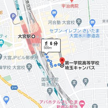 大宮駅から徒歩6分程度の場所に第一学院高校の埼玉キャンパスがあります