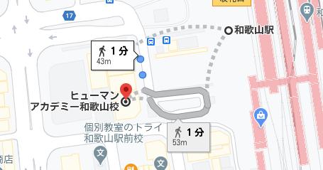 和歌山駅から徒歩1分程度の場所にヒューマンキャンパス高校の和歌山学習センターがあります
