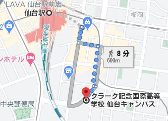 仙台駅からクラーク記念国際高校仙台キャンパスまで