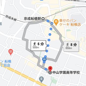 京成(けいせい)船橋駅から徒歩6分程度の場所に中山学園高校があります