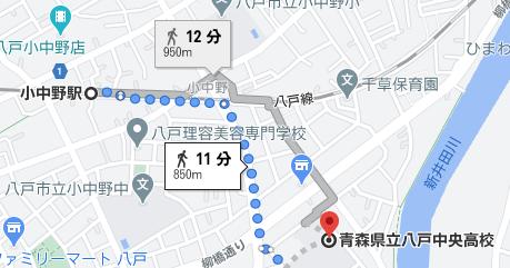 小中野駅から徒歩11分程度の場所に八戸中央高校があります[:say]