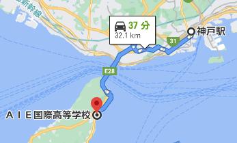 神戸駅から車で37分程度の場所にAIE国際高校の本校があります