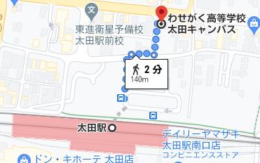 大田駅から徒歩2分程度の場所にわせがく高校の大田キャンパスがあります