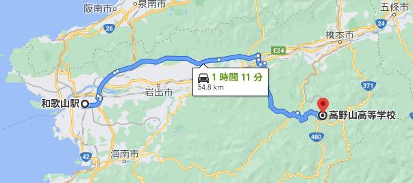 和歌山駅から車で1時間11分程度の場所に高野山高校があります