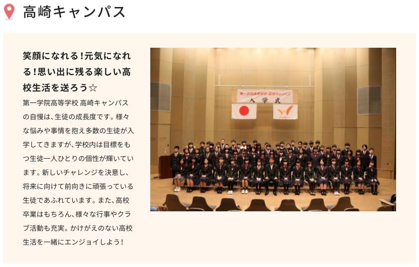 第一学院高崎キャンパスのようす