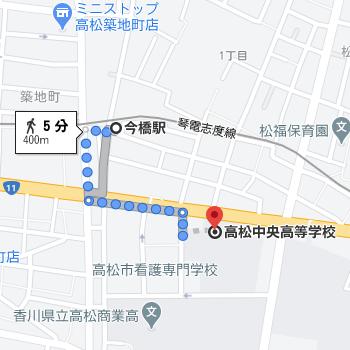 今橋(いまばし)駅から徒歩5分程度の場所に高松中央高校があります
