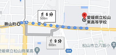 勝山町駅から松山東高校まで