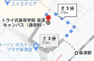 草津駅から徒歩3分程度の場所にトライ式高等学院の草津キャンパスがあります