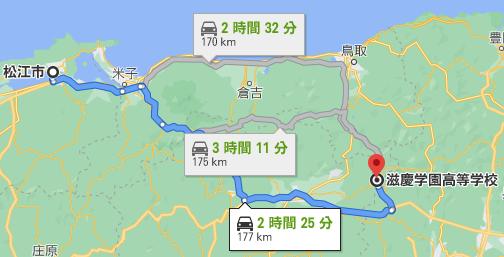 松江市から滋慶学園高等学校まで