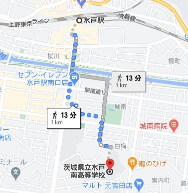 水戸駅から徒歩13分程度の場所に水戸南高校があります