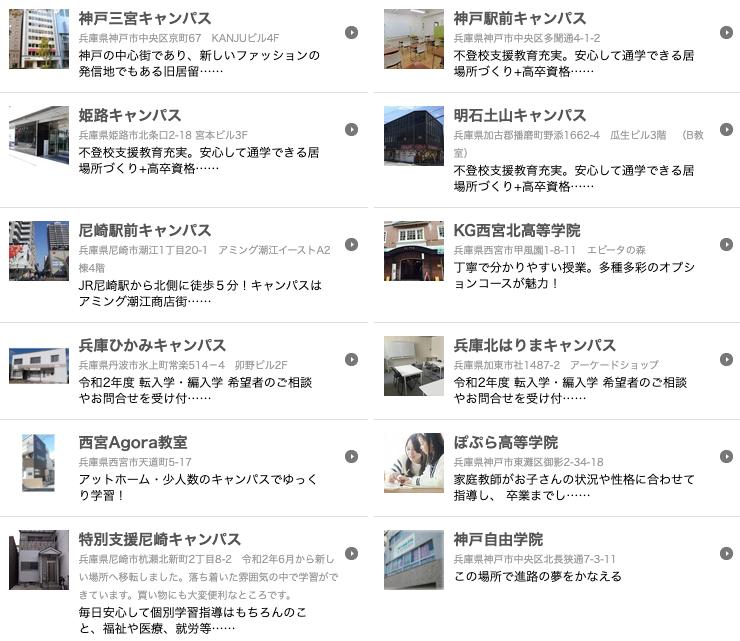 兵庫県内には12のキャンパスがあり通いやすいキャンパスに通うことができます。