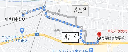 新八日市駅から徒歩16分程度の場所に司学館高校があります